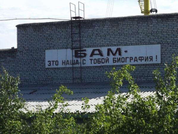 В России может появится «День БАМовцев»