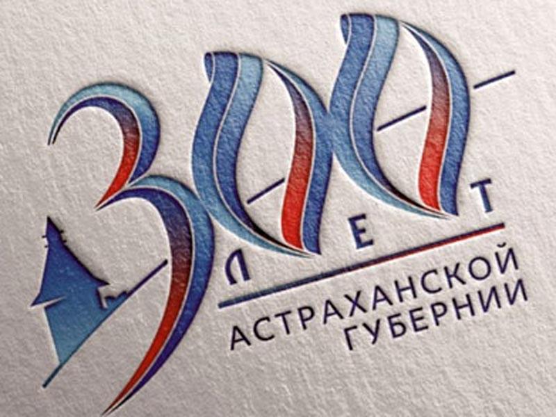 Празднование 300-летия Астраханской губернии откладывается