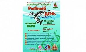 Семейный праздник в Петровском парке Ельца ждет поклонников рыбалки