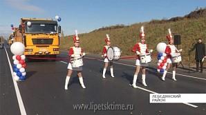 На трассе «Липецк-Данков» открыли обновленный участок дороги