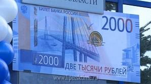 Центробанк региона презентовал новые банкноты