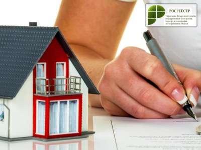 Регистрация недвижимости по-новому в вопросах и ответах