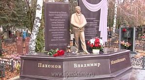 Память режиссера Владимира Пахомова почтили в Липецке