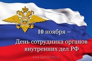Власти региона поздравили сотрудников и ветеранов органов внутренних дел с праздником