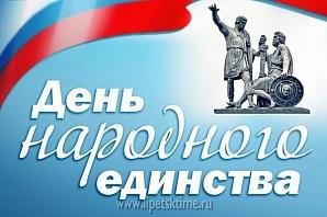 Власти региона поздравили жителей с Днем народного единства