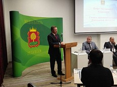 Олег Королёв открыл конференцию «Липецкая область: развитие через инвестиции»
