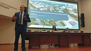 Эксперты: В Липецкой области выгодно развивать бизнес