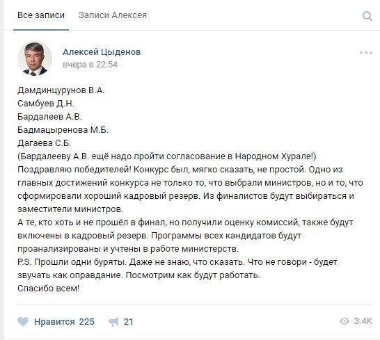 Алексей Цыденов: «Прошли одни буряты»