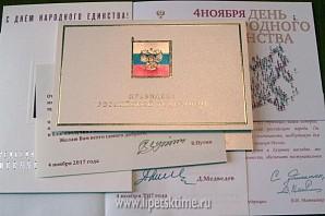 Владимир Путин поздравил Олега Королёва и всех жителей области с Днем народного единства