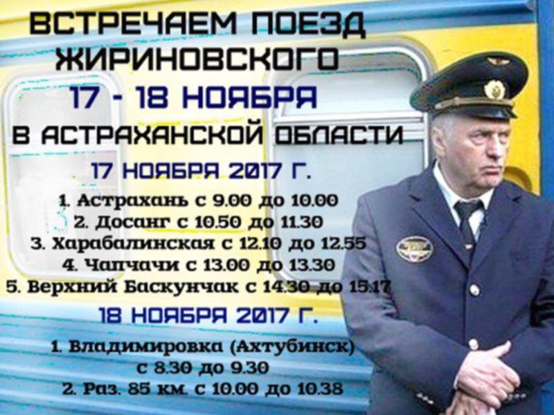 Поезд Владимира Жириновского прибывает в Астрахань завтра