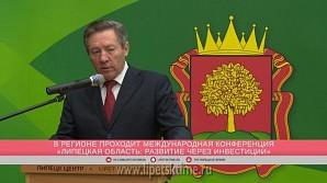 Главная новость: Олег Королёв открыл международную инвестиционную конференцию