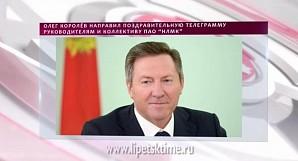 Олег Королёв направил поздравительную телеграмму руководителям и коллективу НЛМК