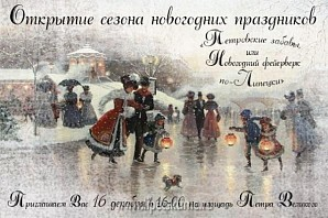 Липчан ждут «Петровские забавы»