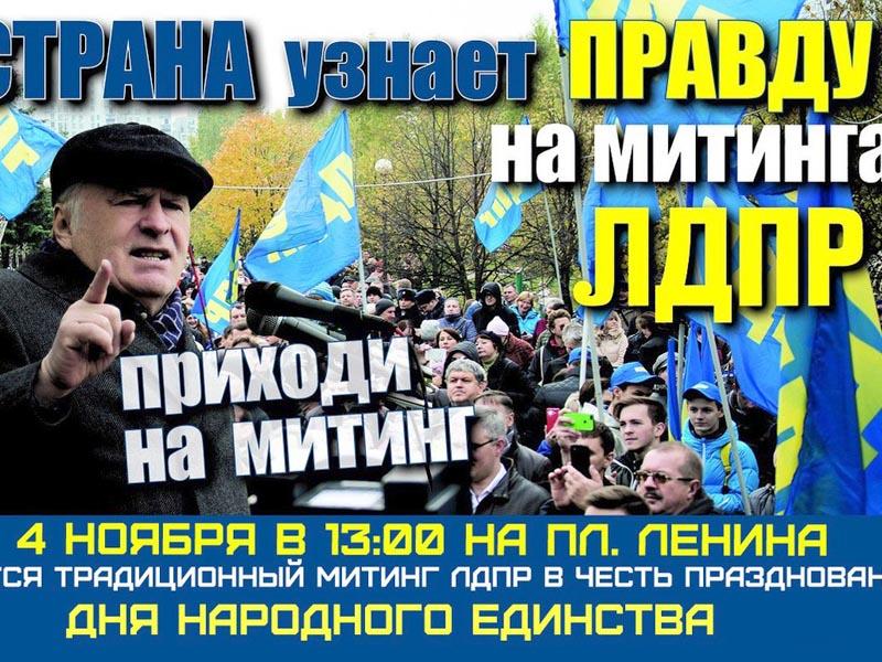 ЛДПР организует концерт-митинг!
