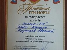 Команда «Липецк FM» завоевала переходящий кубок «Журналист-спасатель»