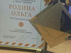 «Липецкое время» завоевало сразу несколько наград