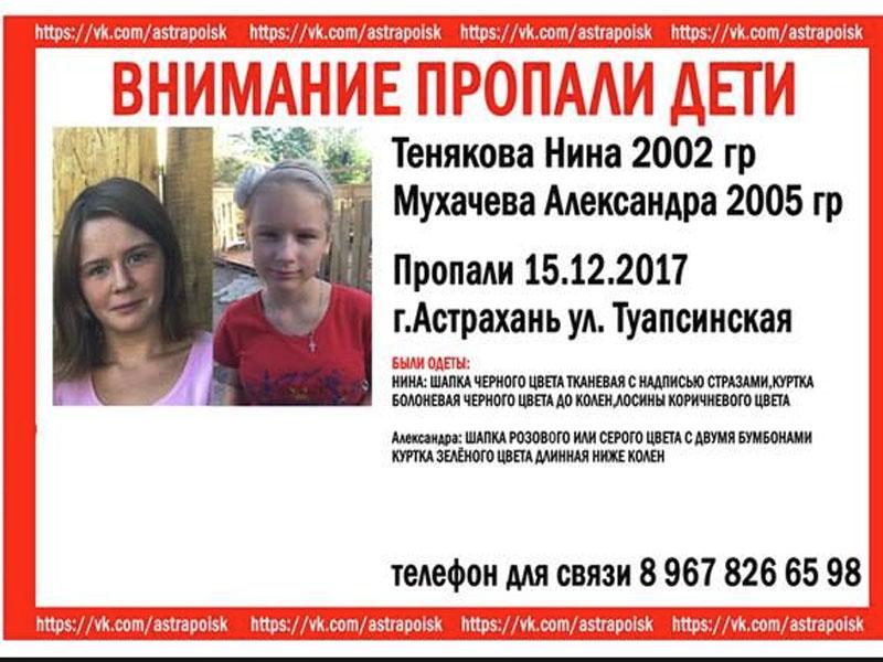В Астрахани пропало двое детей