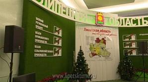 Большая выставка, посвященная Липецкой области, открылась в Госдуме