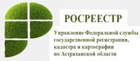 Управление Росреестра по Астраханской области информирует о принципе «одно окна»