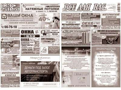 В Астрахани закрываются «Рек-Тайм» и «Все для Вас»