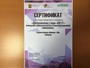 Радиостанция «Липецк FM» завоевала 2 награды конкурса «Доброволец года»