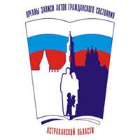 Благотворительная ёлка прошла в Володарском ЗАГСе Астраханской области